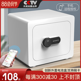Anxinwei safe household small safe 25 / 28 / 36cm office fingerprint safe all steel password swipe card anti-theft storage bedside entry cabinet invisible wall safe children's gift