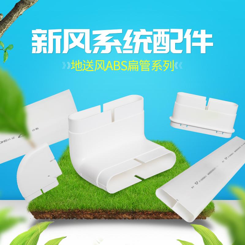 Центр новый ветер система ABS земля новый Фитинги плоские воздушные 132 * 30мм белый Экологически чистый в подарок Фитинги для воздуховодов полностью
