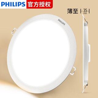 Philips вниз led прожектор оспа свет 14W домой 8 встроенный 6 дюймовый потолок медь свет гостиная отверстие свет тонкий, цена 184 руб
