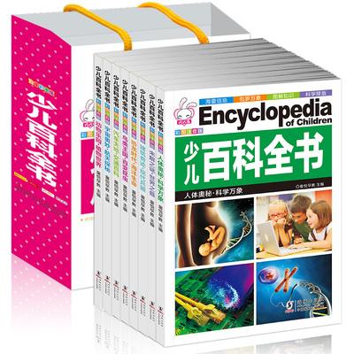 少儿百科全书彩图注音版全8册