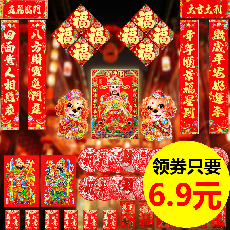 2018 new year couplets door stickers new year new year decorative painting custom chinese new year blessing word the year of the dog spring festival - Chinese New Year Customs
