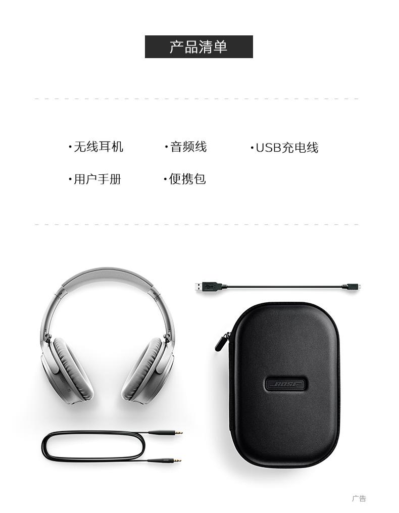 我们买过 Bose QC35 II 2代 无线头戴式降噪耳机 图17