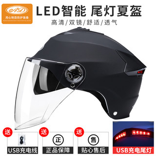 AD electric battery car helmet summer sunscreen male gray lady lovely half helmet helmet helmet full seasons Portable