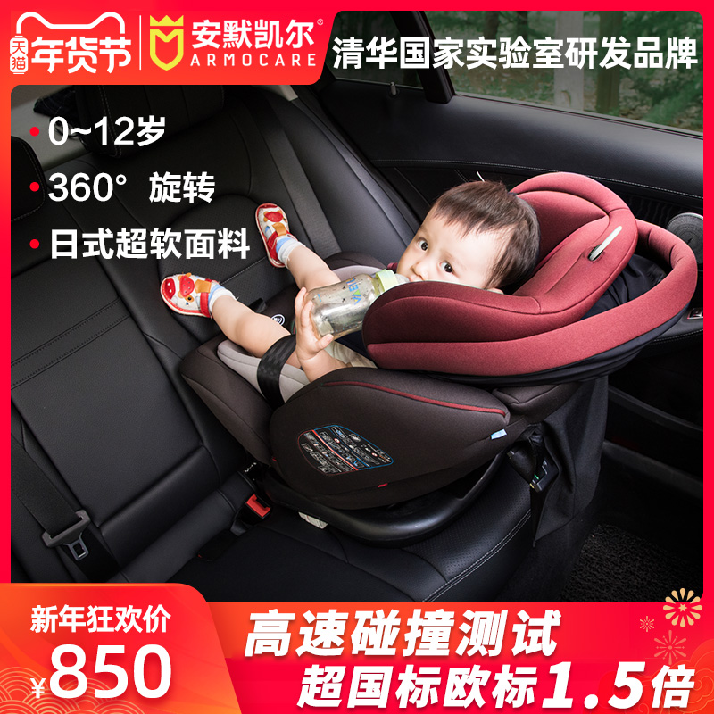Anmakeer child safety seat car with 0-4-12 years old baby baby car 360 degree swivel chair