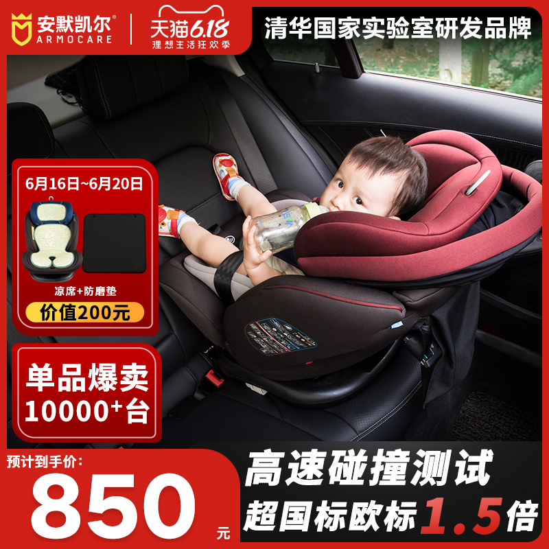 Anmerkel Child Safety Seat Car with 0-4-12 year old baby car 360 degree swivel chair