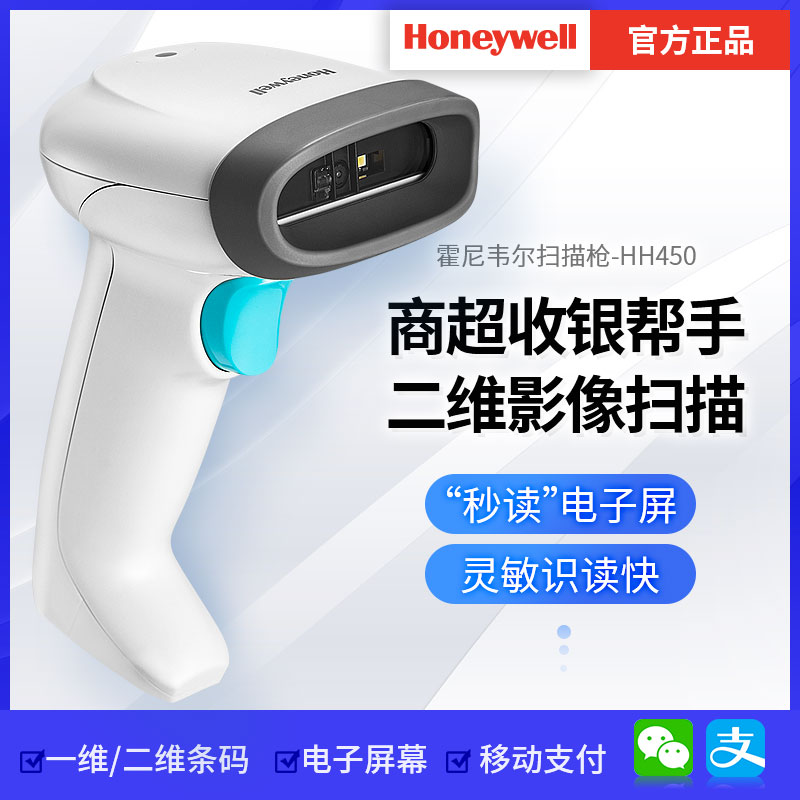 Honeywell Honeywell Scan Code Gun QR Code Scanner Express Barcode Grab  Wireless Scanner Supermarket Cash Register Mobile Payment WeChat Alipay  Scanner