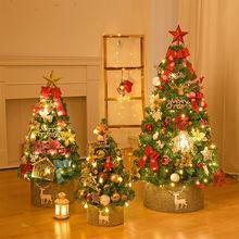 【金石缘】精装加密圣诞树60cm