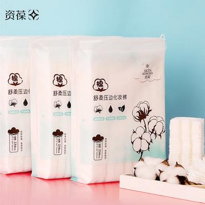 【买二送一】纯棉厚款化妆棉卸妆棉