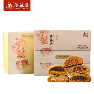 滇溢圆素荞饼素食食品云南特产鲜花饼素饼传统糕点早餐即食礼盒装