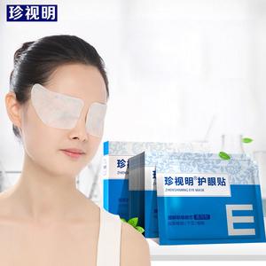 【吴磊代言】珍视明通用型护眼贴30片