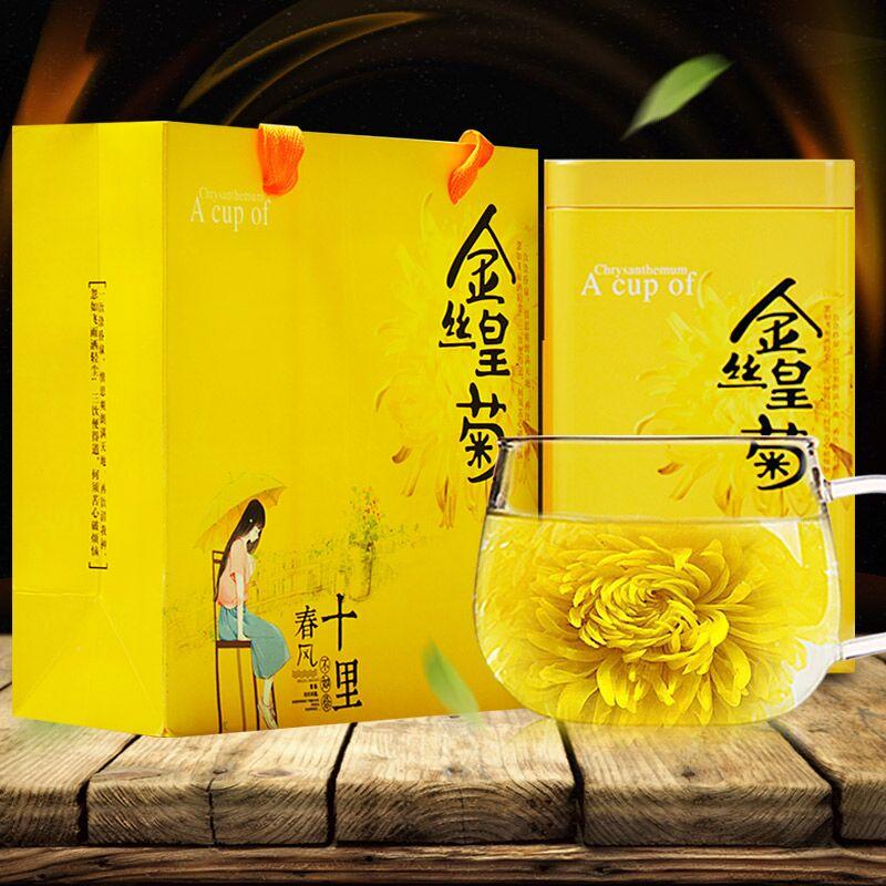 【复青旗航店】金丝皇菊花茶铁盒装2盒