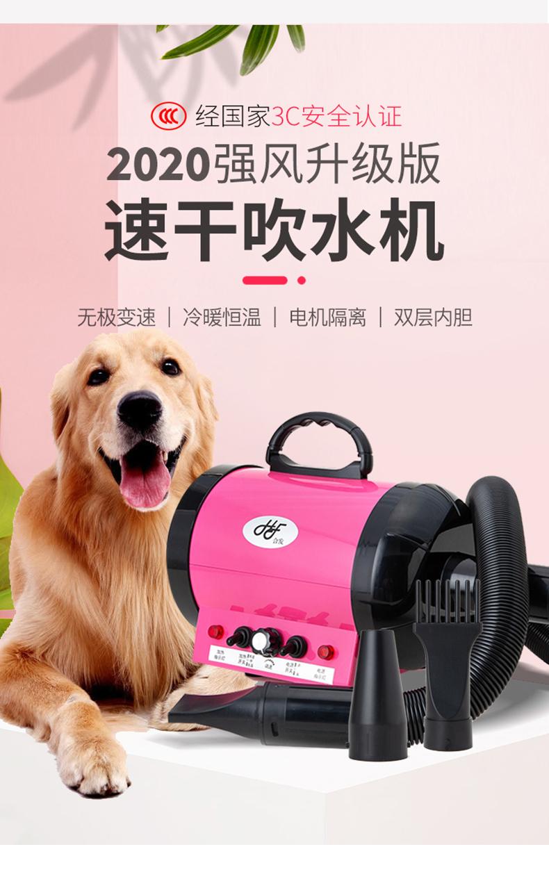 合发宠物吹水机SD-1081怎么样?大功率狗狗猫咪洗澡皮毛烘干机吹毛神器