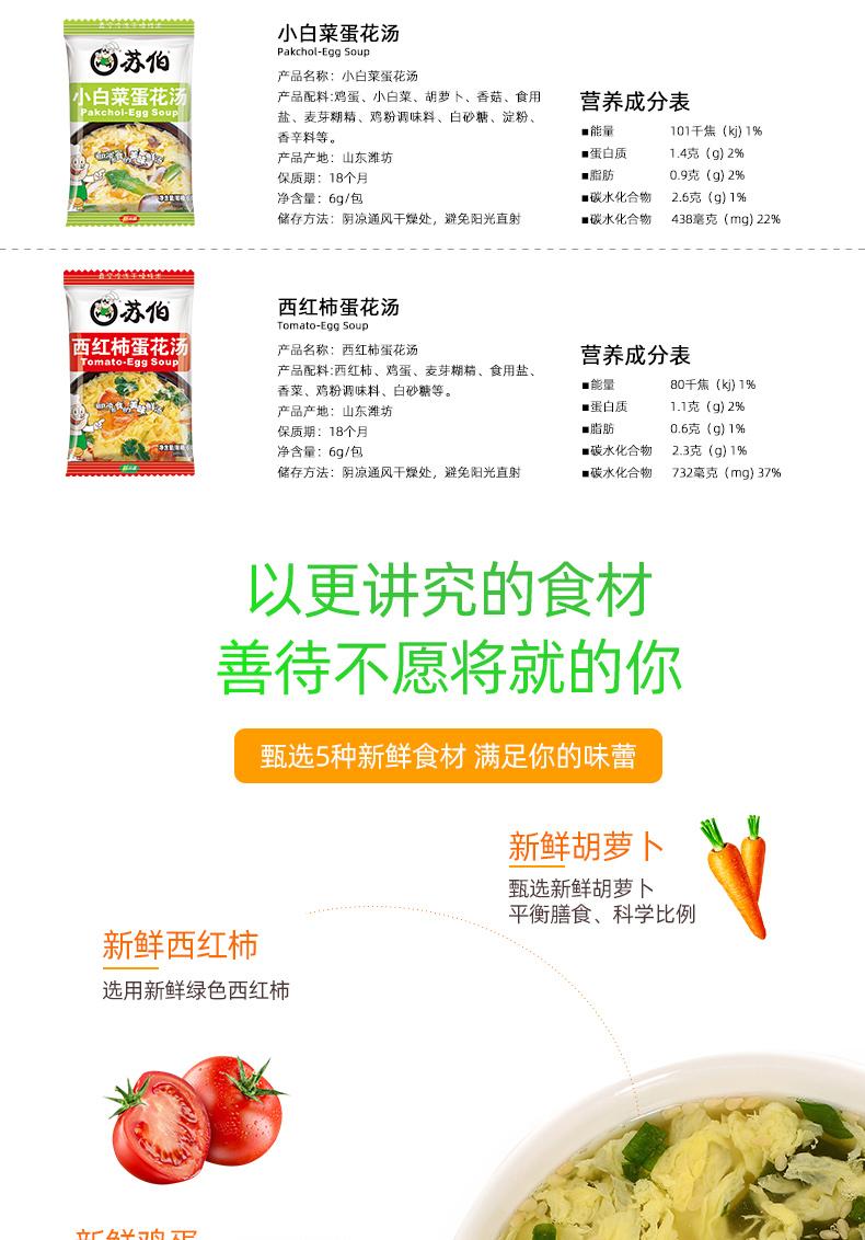 苏伯汤即食汤紫菜菠菜鲜蔬芙蓉汤包速溶小包装包冲泡即食方便汤详细照片