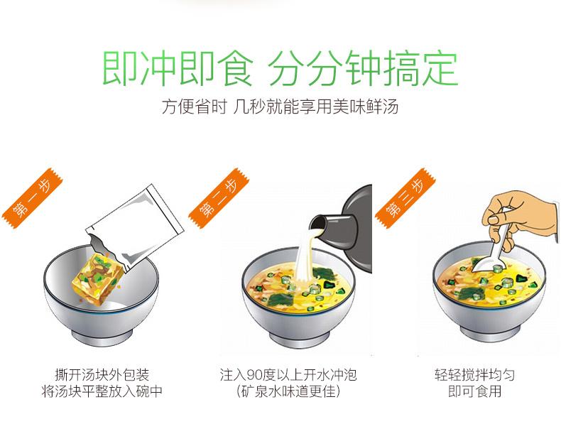 苏伯汤即食汤杯装杯菠菜紫菜番茄鲜蔬芙蓉蛋花汤冲泡即食汤详细照片