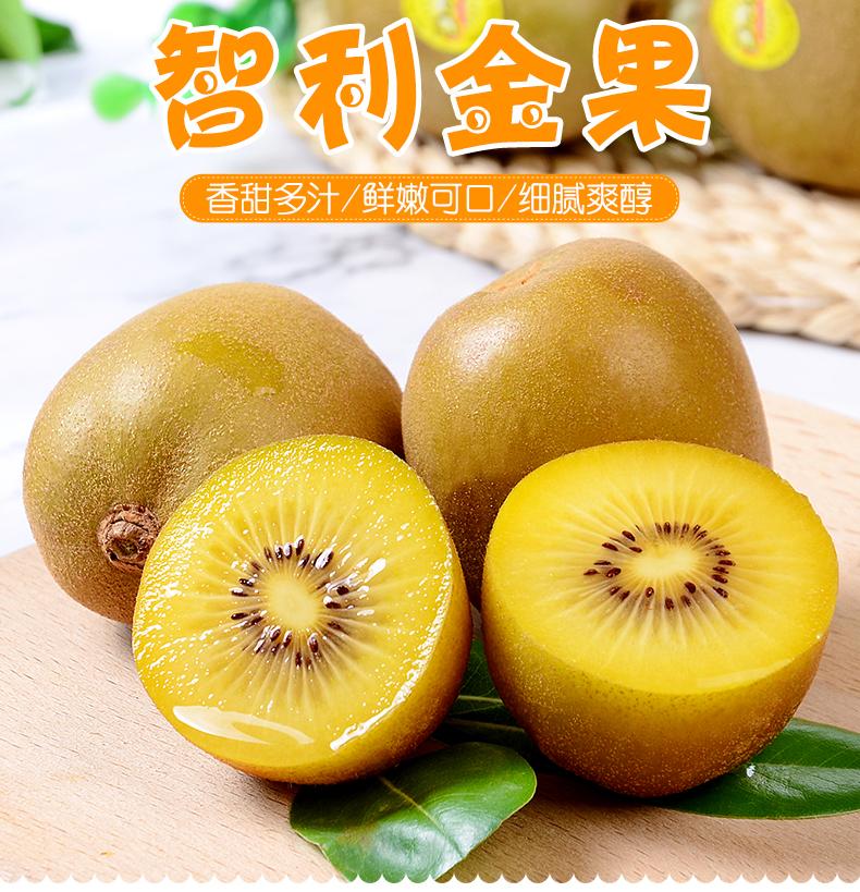 甘福园智利金果进口奇异果黄心奇异果新鲜水果应当季泥弥猴整箱详细照片