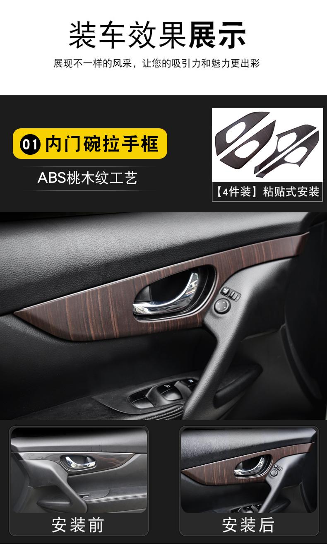 Bộ nội thất Nissan Xtrail 2014-2019 - ảnh 7