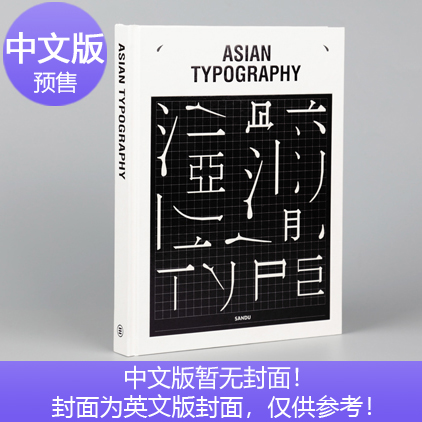 asian font design chinese chinese font design and application material books