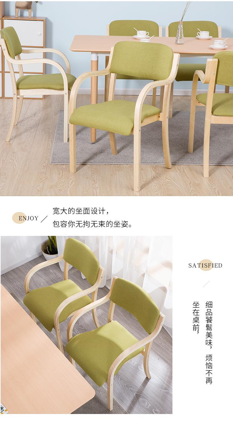泽耀现代简约实木北欧餐椅日式曲木椅靠背扶手酒店餐椅家用电脑椅详细照片