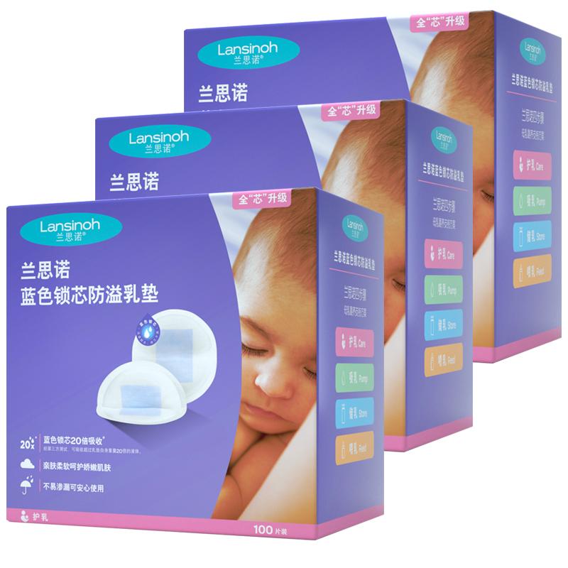 兰思诺蓝芯防溢乳垫300片