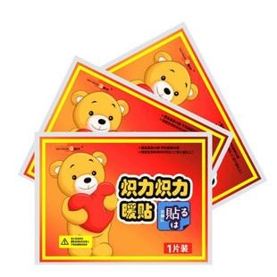 【30片装】暖宝宝暖宫贴自发热贴