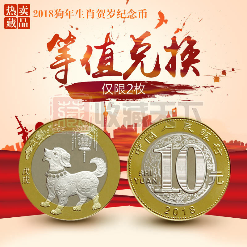 Collecting the world spot 2018 Year of the Dog Zodiac New Year Commemorative Coin 2018 Dog Coin Circulating Coin