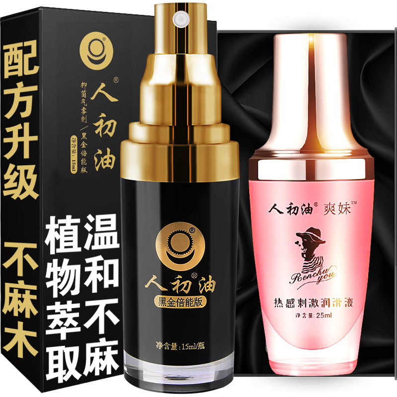 Authentic people early oil fun men and women universal pleasure delay spray passion lasting female intimate woman bottle