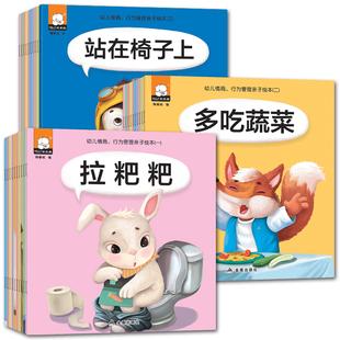 婴儿启蒙早教宝宝故事书籍30册