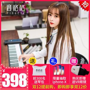 音格格手卷钢琴便携式88键初学者成人折叠键盘专业加厚版电子钢琴