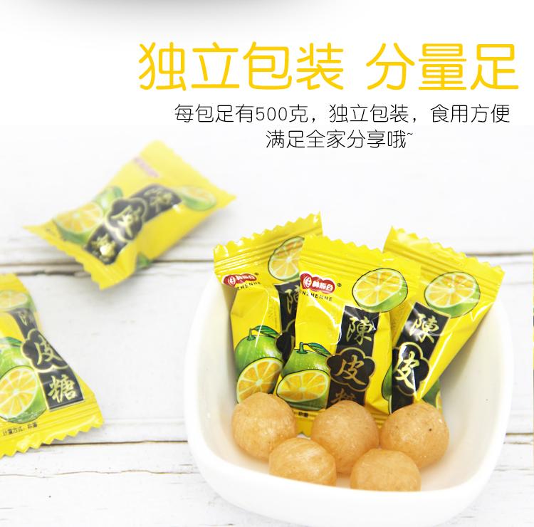 林振合陈皮糖500g怀旧小零食酸甜话梅糖硬糖结婚喜糖水果味糖果商品详情图