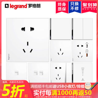 Legrand switch socket panel Yiyuan Su Yuebai 5 five holes two or three plug with switch air conditioner usb home power supply