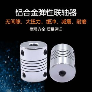 Bell 3D Printer Accessories Аксессуары для гибких муфт алюминий Гибкая муфта из легкого шагового двигателя