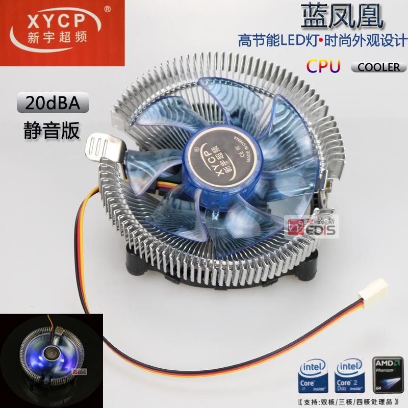 新宇凤凰蓝超频机箱电脑机箱12cm风扇LED散热变色静音12v七彩发光