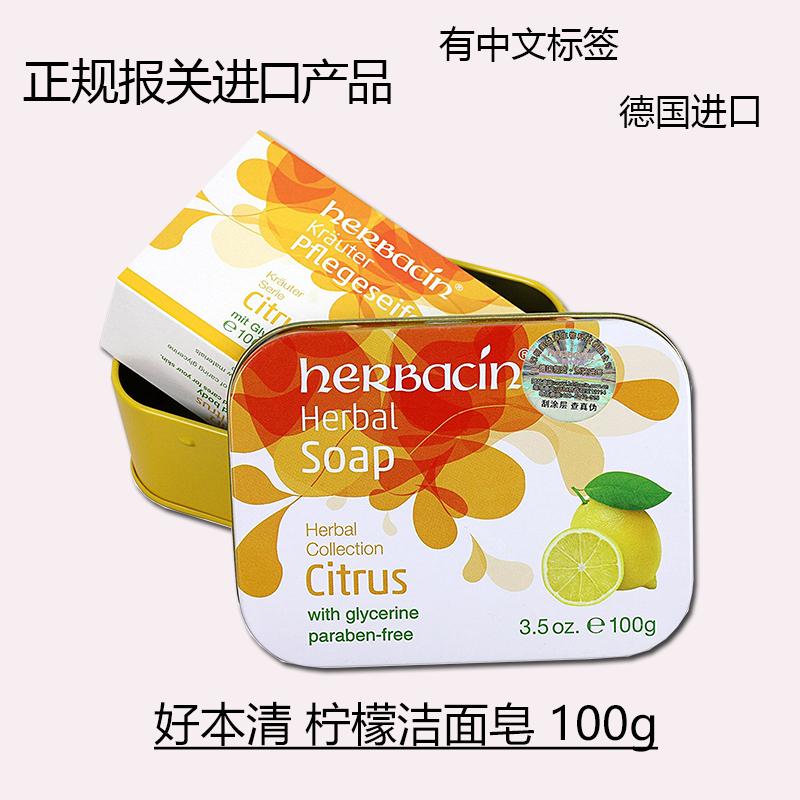 德国Herbacin/贺本清好本清小甘菊铁盒柠檬皂洁面/2020年02月到期