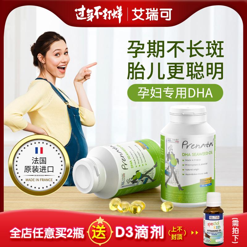 艾瑞可dha营养v营养孕妇油孕期孕产妇哺乳期维生素海藻保健品60粒