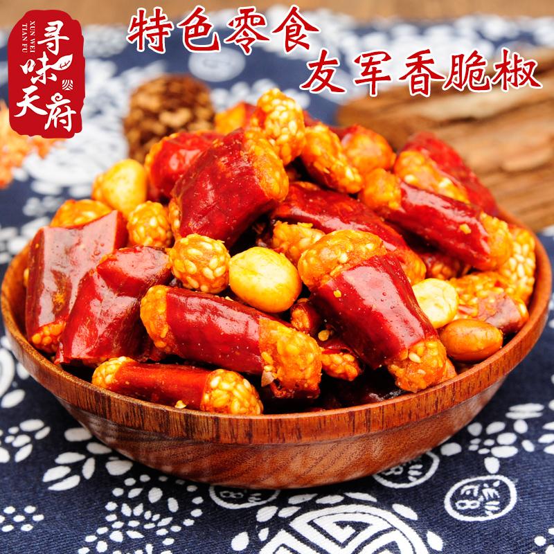 重庆特产小吃香脆椒友军口四川成都锦里特色旅游磁器下酒零食