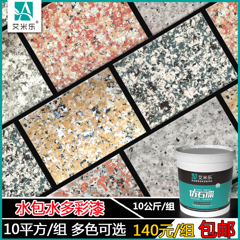 Factory direct sales of water-clad water colorful paint inside and outside the anti-collision wall bar Roman column imitation marble paint paint