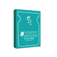 蓝铜肽冻干粉面膜修护冷敷舒缓修复贴敏感肌补水官网旗舰店正品女