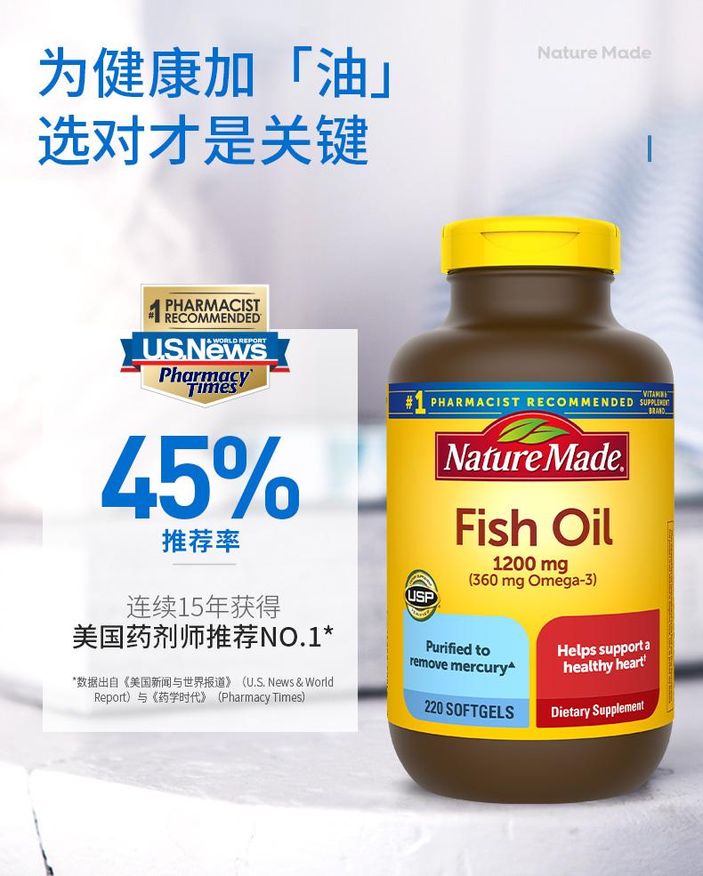 Nature Made 天维美 Omega-3 深海鱼油 1200mg*220粒*2瓶 凑单折后¥88.9包税包邮