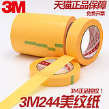 3M244 shaped paper tape original genuine car spray masking cover seamless high temperature yellow and paper oven peak welding model cover ship color paint protective texture