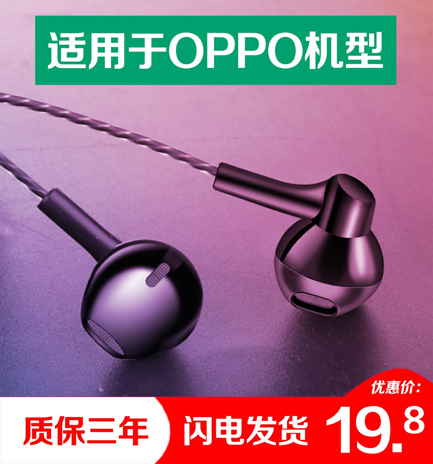 OPPO原装正品OPPOR11 OPPOA77 A57手机N1耳机通用入耳式线控耳塞
