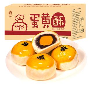 【爆卖600万件】雪媚娘海鸭蛋1盒*6枚