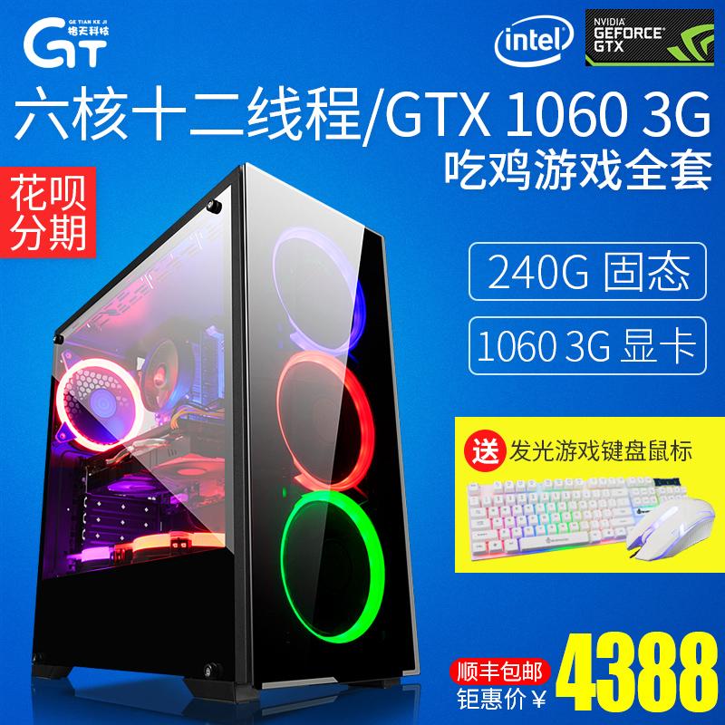 i7 8700K六核独显DDR48G水冷吃鸡组装台式游戏电脑主机DIY