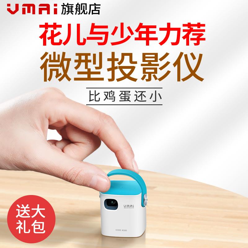 微麦m100微型投影仪便携手机wifi无线小投影机迷你家用高清1080p