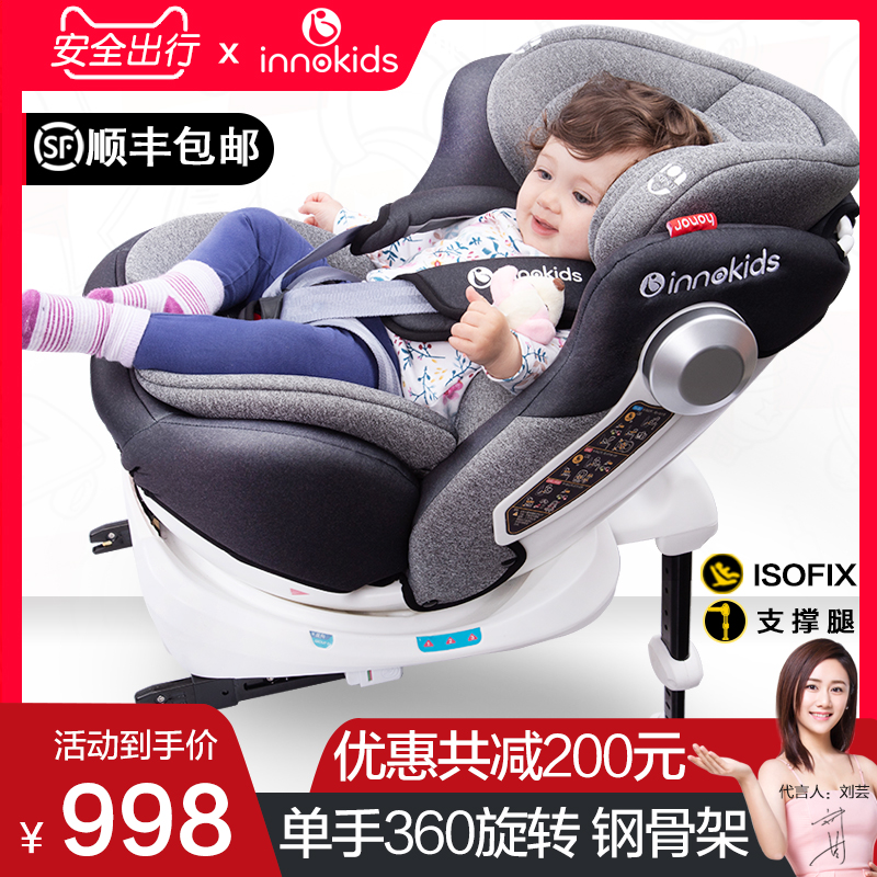 innokids child safety seat 0-4-12 years old car baby baby car 360 degree rotation sitting