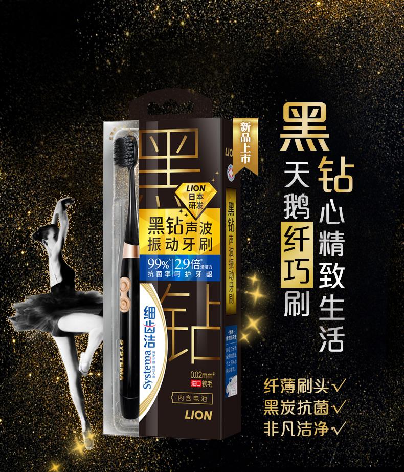 LION 狮王 声波振动电动牙刷 49元包邮(¥129-80)