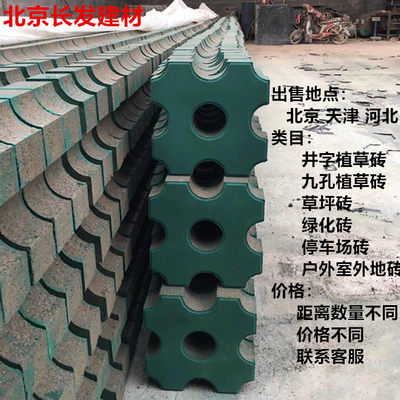 Well word nine-hole planting brick tea brick green brick parking lot brick Beijing Tianjin Hebei delivery