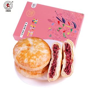大观达利鲜花饼云南特产伴手礼盒