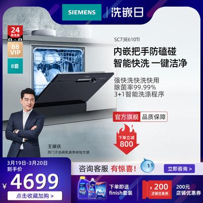 西门子洗碗机SC73E610TI功能怎么样?还可以吗,网友分析评测! 评测 第1张