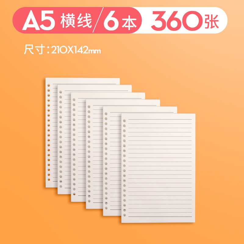 A5 HORIZONTAL LINE / 360 SHEETS (NO GIFTS)