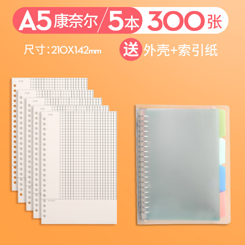 A5 CORNELL 5 / 300 SHEETS (SEND SHELL + INDEX PAPER)